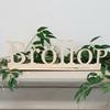 """Bokstäver/skylt i trä """"Bröllop """""""